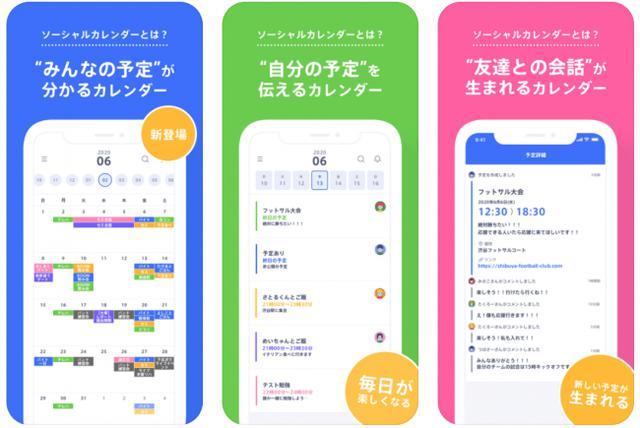 画像: あなたの予定から会話が生まれる、ソーシャルカレンダーアプリ「FRYDAYS」をリリース!