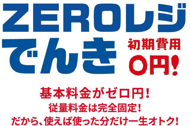 画像: ZEROレジでんき | TEPCOライフサービス株式会社
