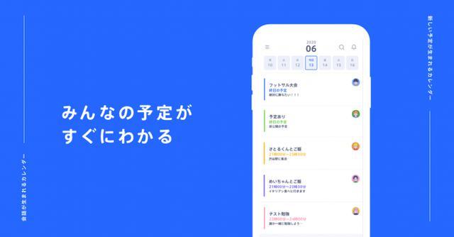 画像1: ソーシャルカレンダーアプリ「FRYDAYS」の特徴とは?
