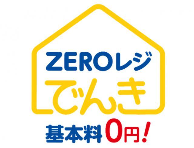画像1: 月額基本料金0円の「ZEROレジでんき」を提供スタート
