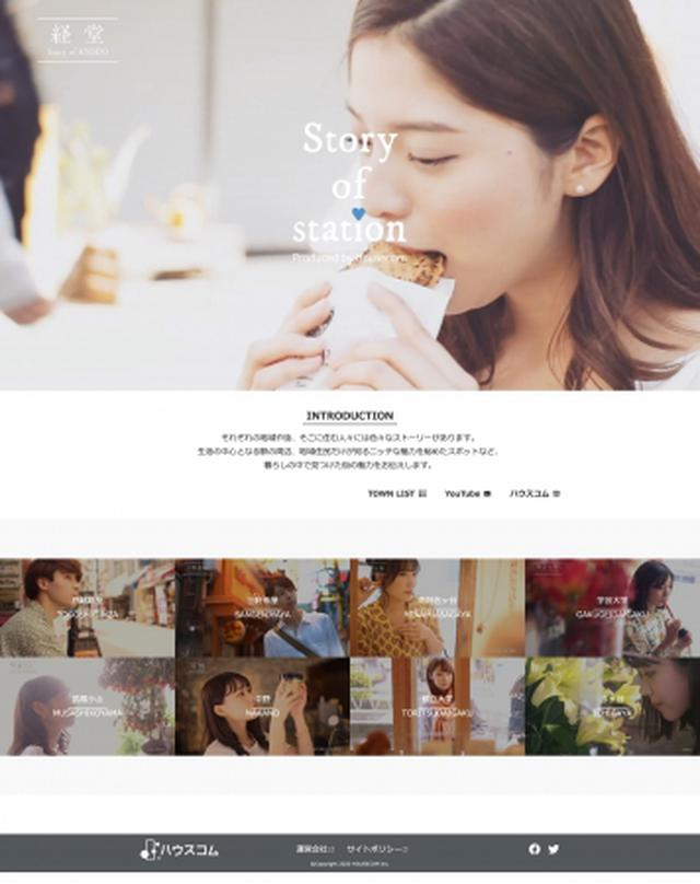 """画像1: """"住んでわかるその街の魅力""""を紹介するライフスタイル動画サイト「Story of station」がオープン"""