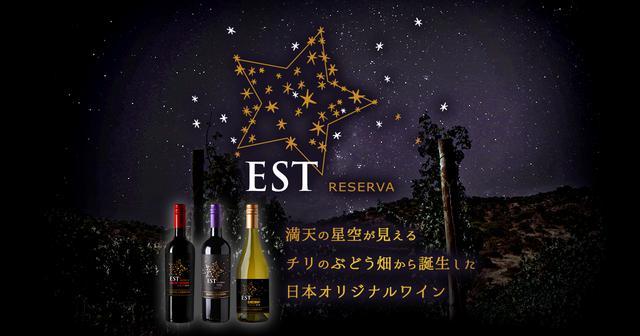 画像: チリワイン「エスト レセルヴァ」|サンタ カロリーナ|サントリー ワインスクエア