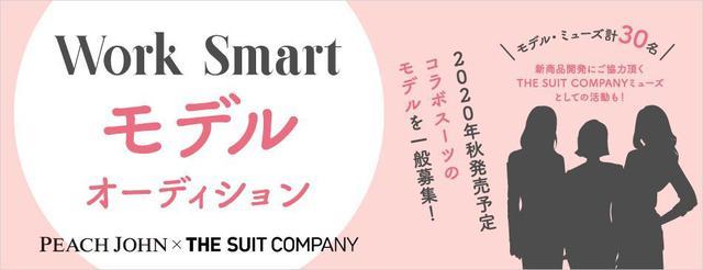 画像: 「ピーチ・ジョン」と「スーツカンパニー」がレディススーツを共同企画!出演モデルを募集!