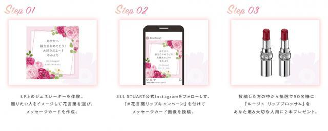 画像2: #花言葉リップキャンペーン
