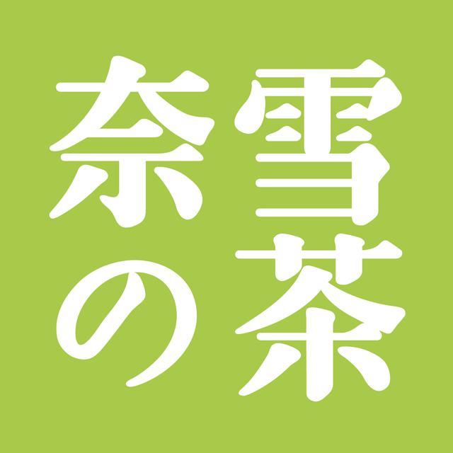 画像: ホームページ — NAYUKI-Global website