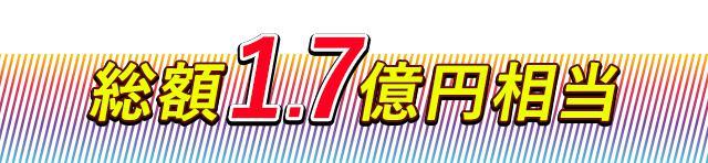 画像: ニューライバー発掘キャンペーン!1.7億円相当のキャンペーン実施中!