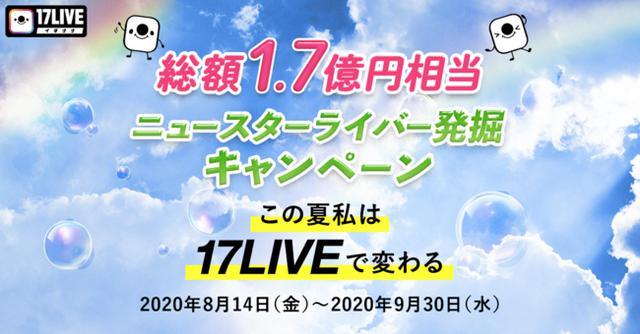 画像: 次世代スターはライブ配信アプリ「17LIVE」から「ニュースターライバー発掘キャンペーン」開催!!