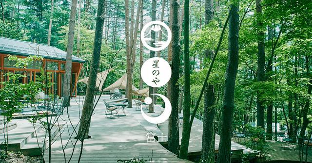 画像: HOSHINOYA Fuji | 星のや富士 | グランピング【公式】
