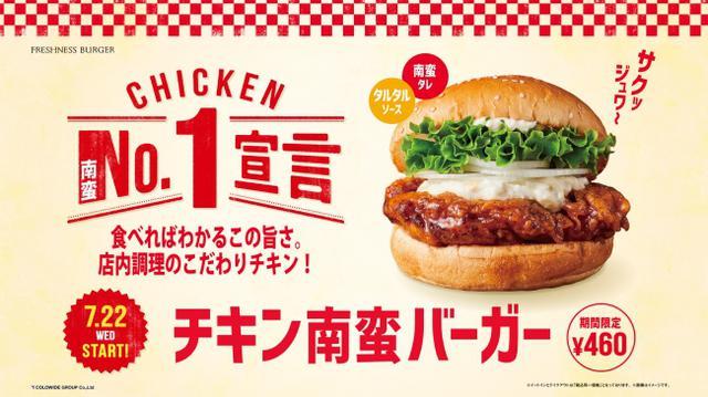 画像1: チキンNo.1宣言!食べれば分かるこの旨さ!こだわりチキンシリーズに新商品『チキン南蛮バーガー』登場