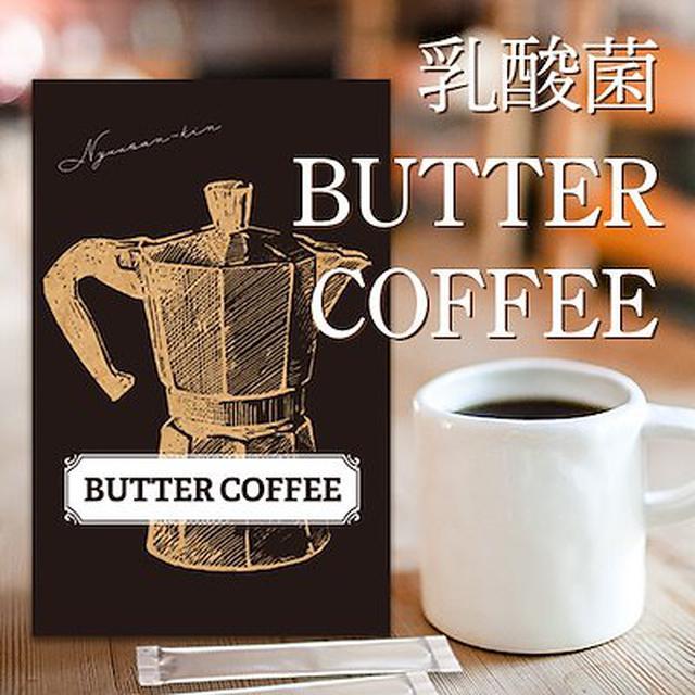 画像: [Qoo10] 乳酸菌バターコーヒー : 健康食品・サプリ