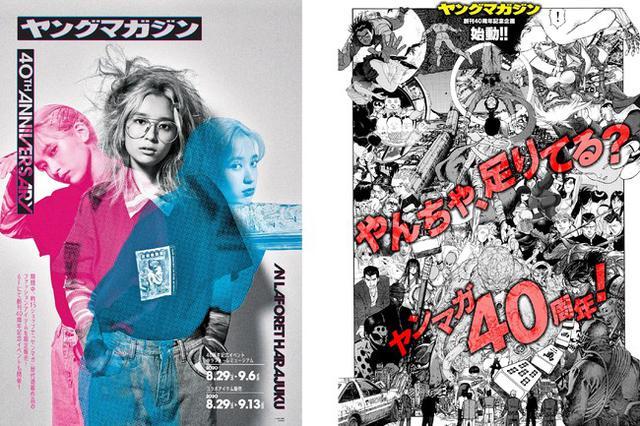 画像1: 講談社ヤングマガジン創刊40周年記念!過去最大級の人気マンガとのコラボレーション企画を展開