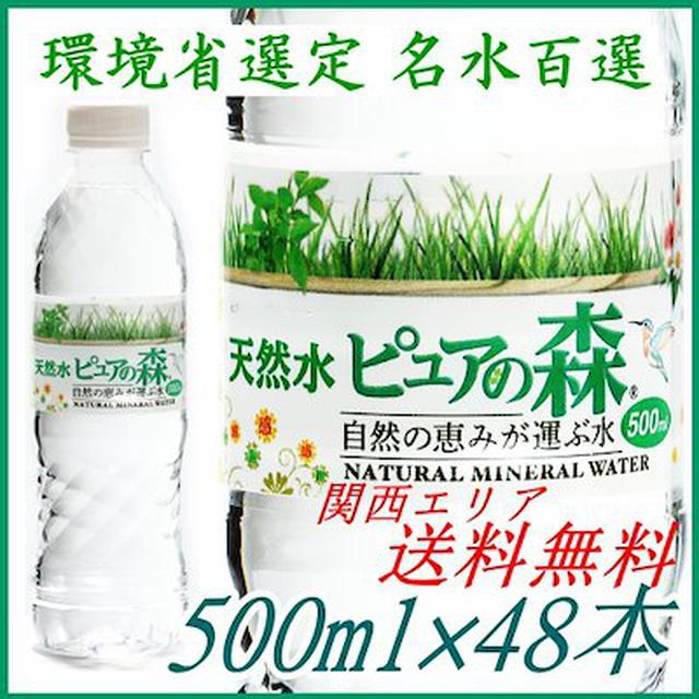 画像: 【1位】天然水ピュアの森 500ml 48本