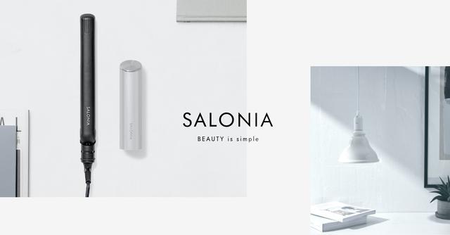 画像: 美容家電ブランド【SALONIA(サロニア)】公式サイト