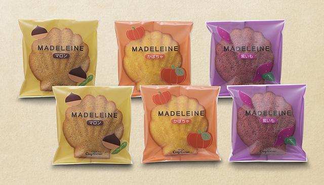 画像1: 秋になると食べたくなる、いも・栗・かぼちゃ♪人気のマドレーヌに、秋限定のおいしさが登場!
