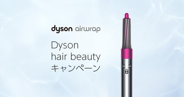 画像: Dyson hair beautyキャンペーン