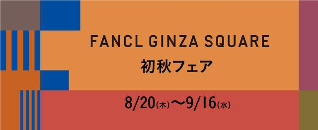 画像: ファンケル 銀座スクエア|店舗情報|FANCL ファンケル