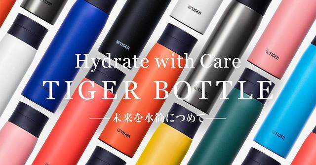 画像: 【タイガー魔法瓶公式】ステンレスボトル|オンラインショップ