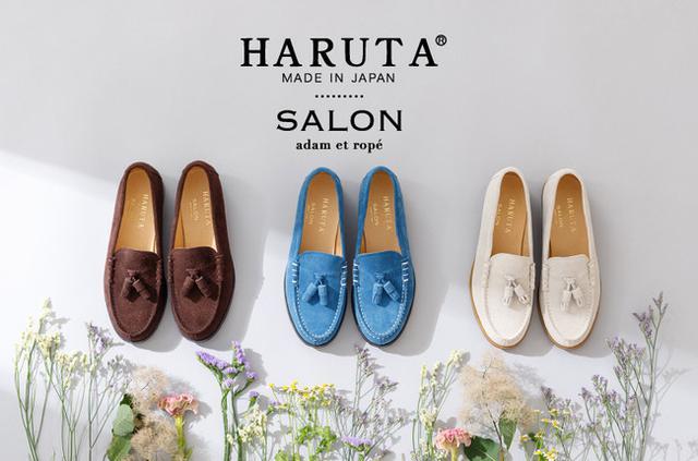 画像: 「HARUTA for SALON」秋コラボ新作・コンフォータブルなタッセルスエードローファー