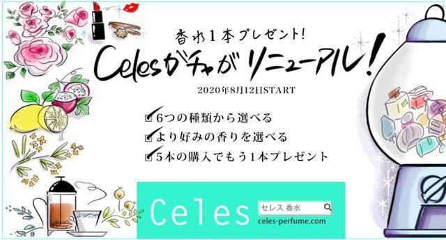 画像1: 自宅で「試せる」「相談できる」「買える」、総合的香水販売サイト「Celes」