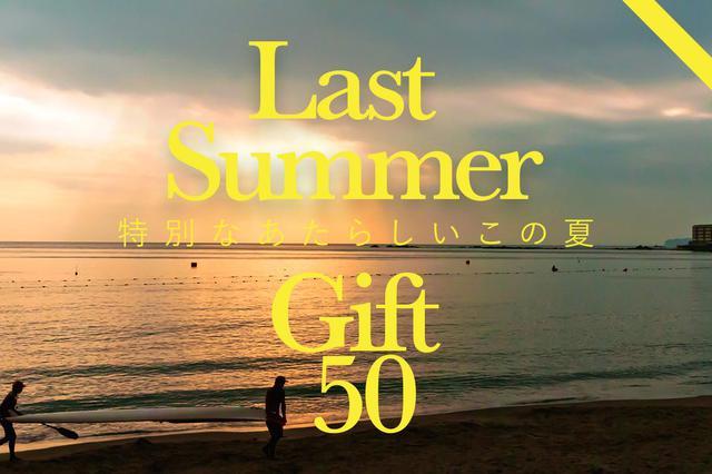 画像: LAST SUMMER GIFT 50 ~あたらしいこの夏のギフト~ | J'aDoRe JUN ONLINE(ジャドール ジュン オンライン)