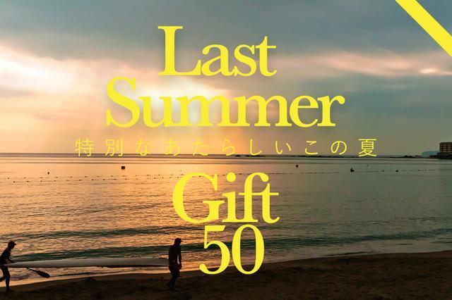 画像: 『Last Summer Gift 50』特別な夏…会いたくても会えない大切な人や自分に、JUNがセレクトしたギフトを贈ろう!