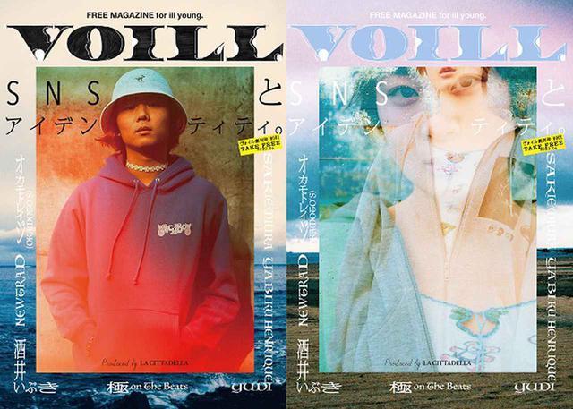 画像: カルチャー&アート好きの若者たちへ贈る!チッタプロデュースの新感覚フリーマガジン『VOILL(ヴォイル)』新創刊