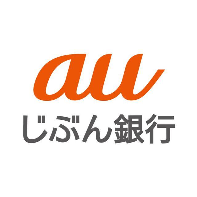 画像: auじぶん銀行