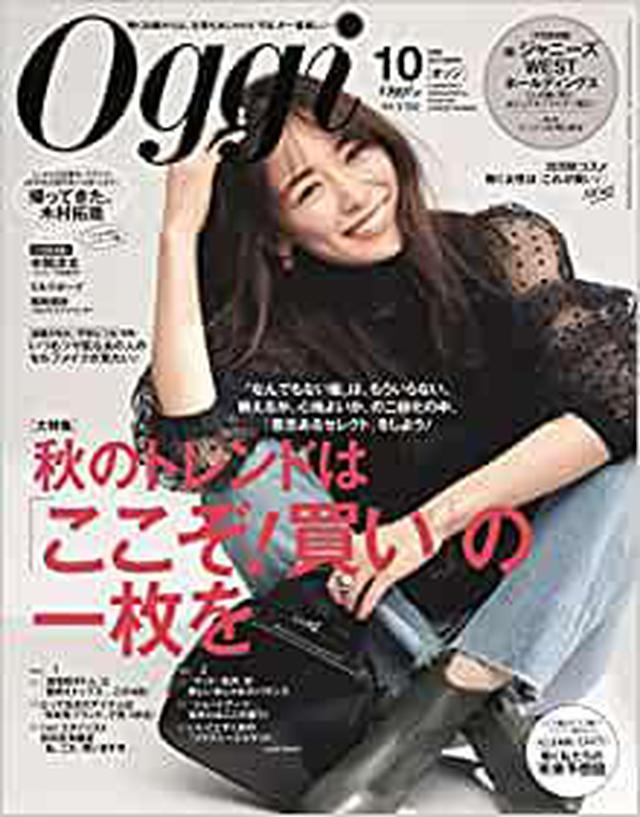 画像: Oggi(オッジ) 2020年 10 月号 [雑誌] | |本 | 通販 | Amazon