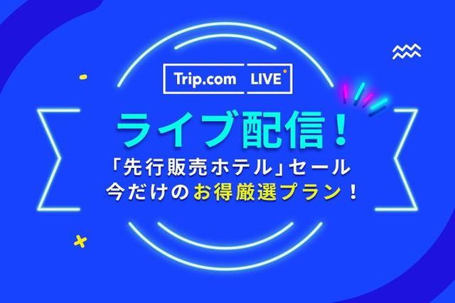 画像: 第4回「Trip.com LIVE」のポイント