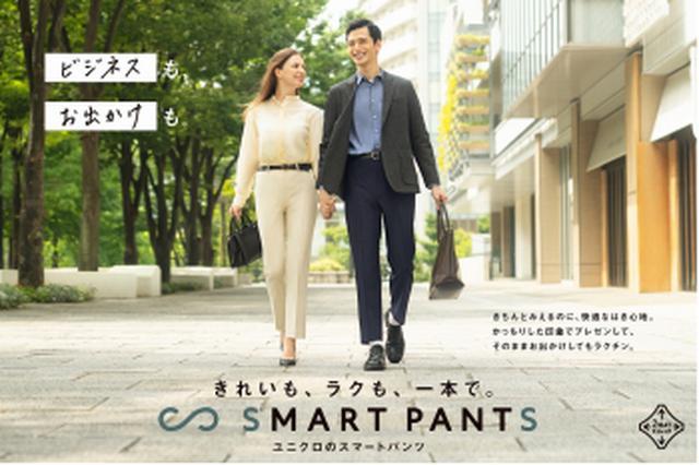 画像6: きれいも、ラクも、一本で。 新しいライフスタイルにフィットする「スマートパンツ」のTVCMに深田恭子さんが登場