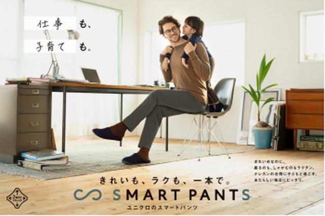 画像3: きれいも、ラクも、一本で。 新しいライフスタイルにフィットする「スマートパンツ」のTVCMに深田恭子さんが登場