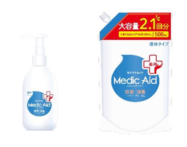 画像3: 衛生的な毎日の暮らしを支える、殺菌・消毒効果あり。衛生商品の新シリーズ「メディックエイド」