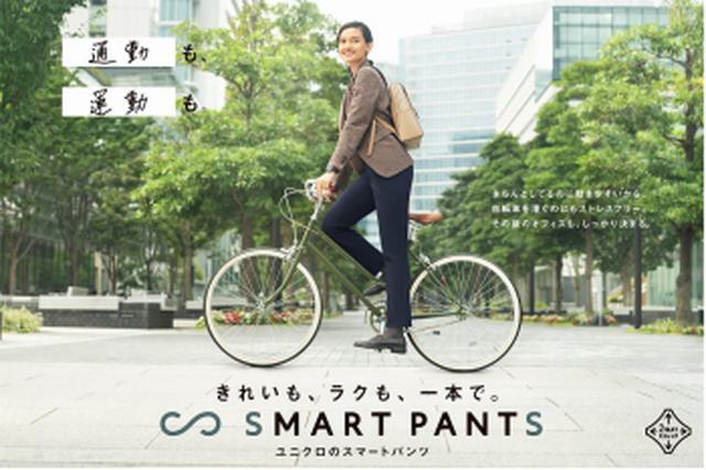 画像4: きれいも、ラクも、一本で。 新しいライフスタイルにフィットする「スマートパンツ」のTVCMに深田恭子さんが登場