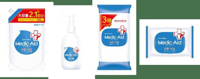 画像2: 衛生的な毎日の暮らしを支える、殺菌・消毒効果あり。衛生商品の新シリーズ「メディックエイド」