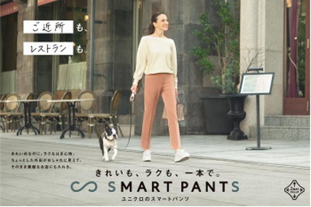 画像5: きれいも、ラクも、一本で。 新しいライフスタイルにフィットする「スマートパンツ」のTVCMに深田恭子さんが登場