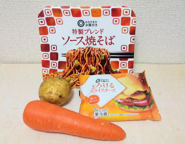 """画像4: SEIYU""""ちょい足し野菜""""プロジェクト始動"""