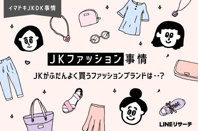 画像: 「JKファッション事情」JKがふだんよく買うファッションブランドは・・?   リサーチノート powered by LINE  LINEリサーチ運営の調査メディア