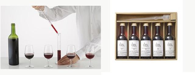 画像: 自宅にワイン創作キットが届く!自分だけのオリジナルワインが創れる!アッサンブラージュ・ワークショップ