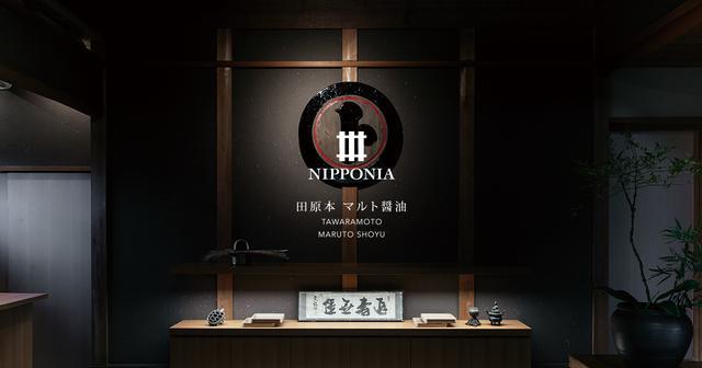 画像: NIPPONIA 田原本 マルト醤油 - 奈良最古の醤油蔵に泊まる