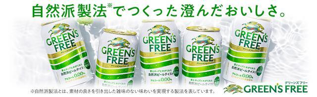 画像: Amazon | 【2020年新発売】キリン グリーンズフリー 自然派製法でつくった澄んだおいしさ [ ノンアルコール 350ml×6本 ] | ノンアルコール飲料 | 通販
