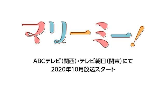 画像: ドラマL『マリーミー!』 朝日放送テレビ