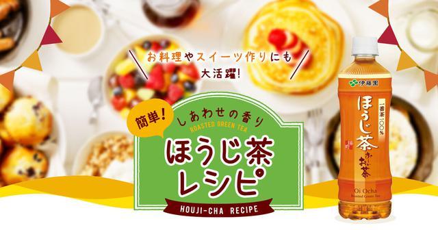 画像: 簡単!しあわせの香りほうじ茶レシピ| 伊藤園