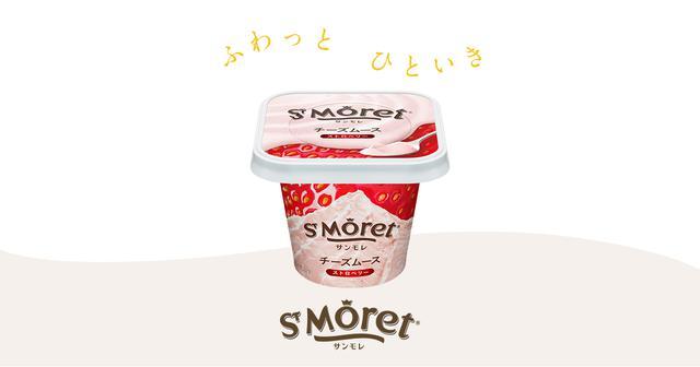 画像: ふわっと軽い新食感!チーズスイーツ|サンモレ(stmoret)