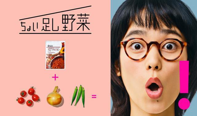 """画像1: SEIYU""""ちょい足し野菜""""プロジェクト始動"""