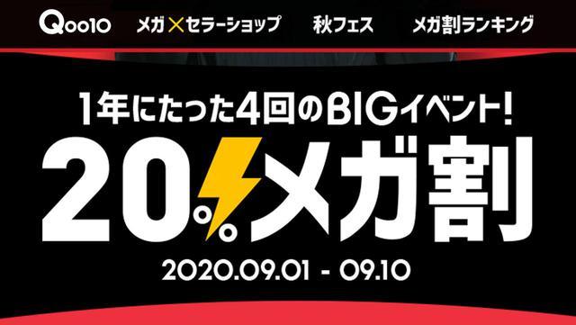 画像: BIGセール「20%メガ割」絶賛開催中!