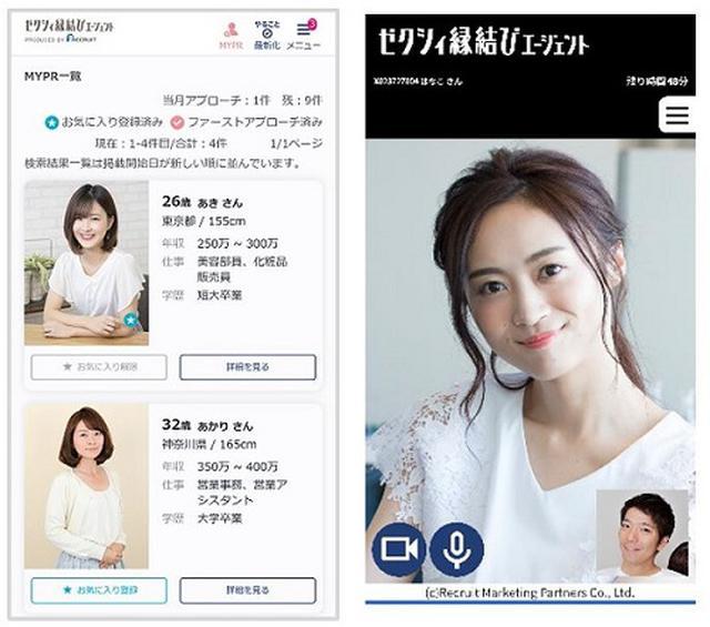 画像1: ゼクシィ縁結びエージェント「オンラインお見合い機能」をスタート!