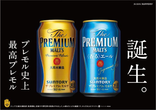 画像1: 【試飲レポ】秋の夜長にこそ飲みたい、ちょっとオトナなプレモルはいかが?