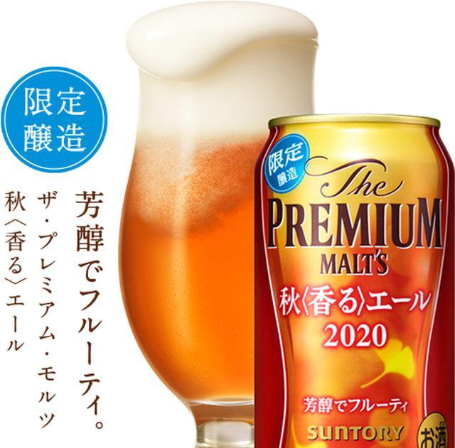 画像2: 【試飲レポ】秋の夜長にこそ飲みたい、ちょっとオトナなプレモルはいかが?