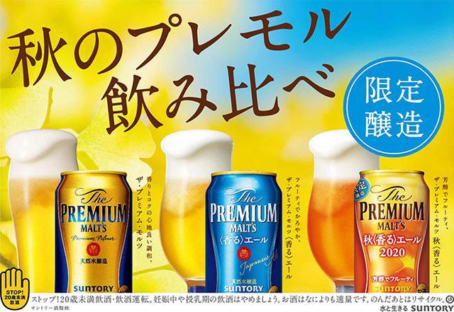 画像3: 【試飲レポ】秋の夜長にこそ飲みたい、ちょっとオトナなプレモルはいかが?
