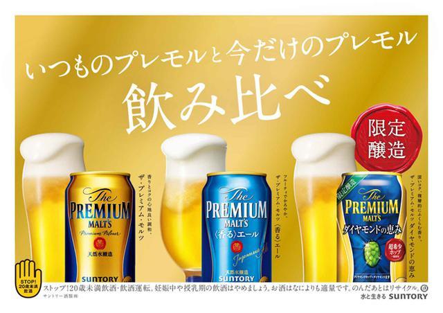 画像4: 【試飲レポ】秋の夜長にこそ飲みたい、ちょっとオトナなプレモルはいかが?